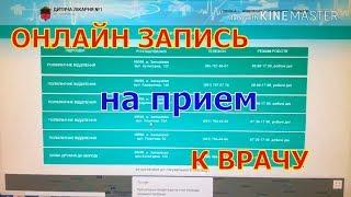 как записаться к врачу через интернет /Онлайн запись к врачу. Украина///Семья Стулень/Family Stulen