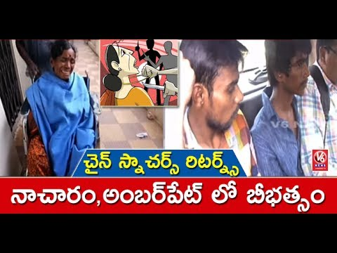 Chain Snatching In Boduppal, Snatchers Arrested Near Nacharam | Hyderabad | V6 News