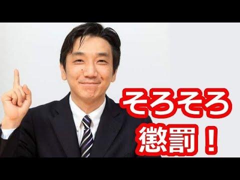 【渡邉哲也】韓国議長の侮辱発言にはこうだ!そろそろ日本も本気で対韓懲罰を!