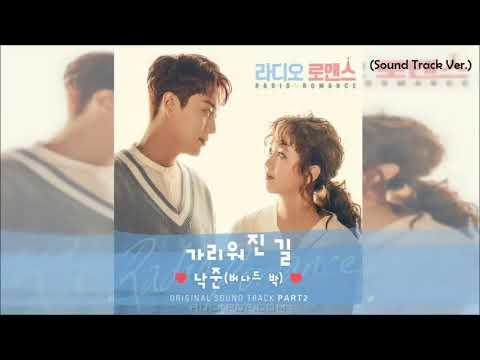 Nak Joon (Bernard Park) -  가리워진 길 (Sound Track Ver.) (Radio Romance OST Part 2) Inst.