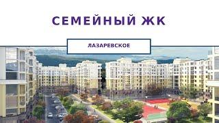 Недвижимость Сочи | ЖК Семейный, Лазаревское | Недорогие квартиры на море|