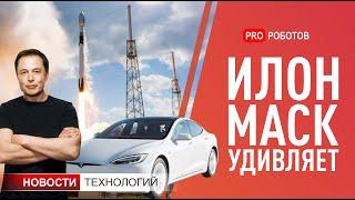 Илон Маск, новый дизайн Tesla, робот амфибия, дрон на ионном двигателе. Новости технологий