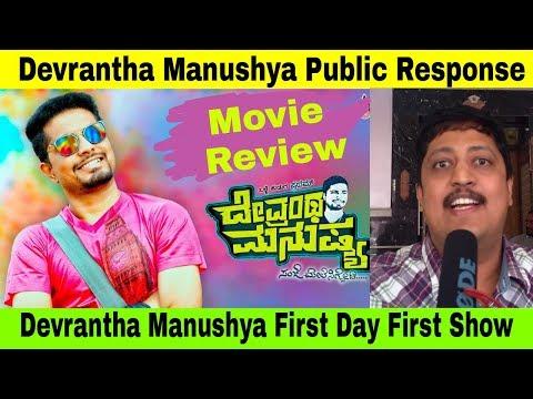 Devrantha Manushya Movie Review |...