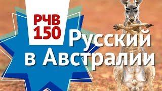 РЧВ 150. Как живется русскому в Австралии?