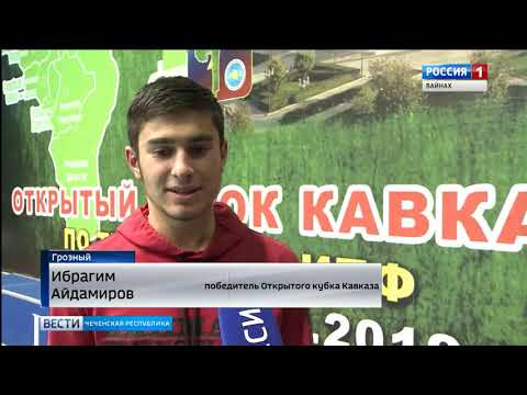 5 октября 2019г спорткомплексе Олимпийск города Грозного прошел Открытый Кубок кавказа по тхэквондо.