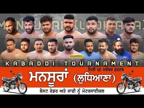 🔴[Live] Mansuran (Ludhiana) Kabaddi Tournament 12 Nov 2019