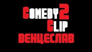 ComedyClip #2 (Венцеслав)