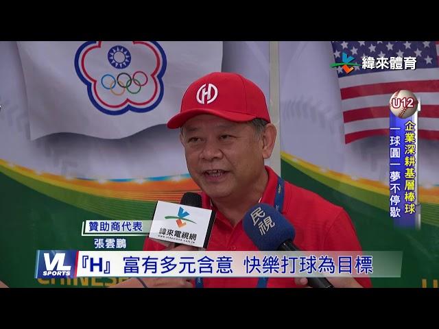 7/29 WBSC世界少棒賽 華南金控助選手圓夢