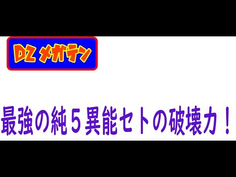 メガテン d2 最強 【D2メガテン】D2デュエル最強パーティ編成考察と悪魔使用率ランキン...