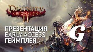 Презентация Early Access геймплея Divinity Original Sin 2