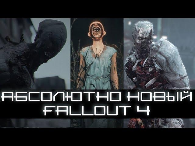 НОВЫЙ Fallout 4 - УНИКАЛЬНЫЕ Моды, которые ИЗМЕНЯТ ИГРУ!