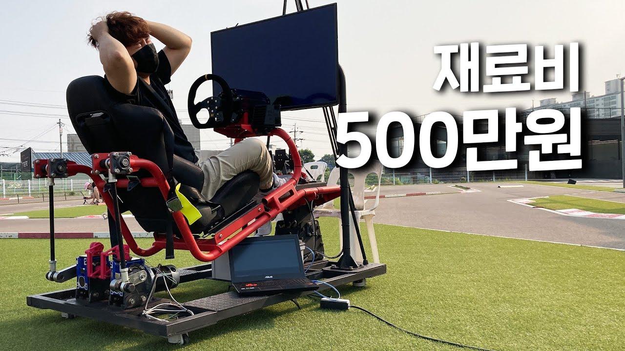 면허시험 5번 떨어지고 빡쳐서 만든 운전면허 레이싱 기계 (의자가 움직인다!)