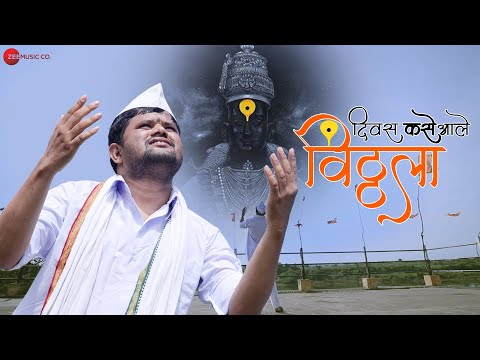 Divas Kase Aale Vitthala - Official Music Video | Harshavardhan Wavre | Samir Sonu | Prakash Bhagwat