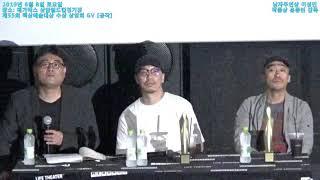 [2019년 6월 8일 토요일 장소 메가박스 상암월드컵…