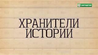 29032018 ДФ ХРАНИТЕЛІ ІСТОРІЇ