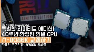 싸..사.. 사버렸어요. 리미티드 에디션(한정판) 인텔 i7-8086K 언빡싱&교체하기! 한국만 호구인가..(Intel i7-8086K Unboxing&Install)