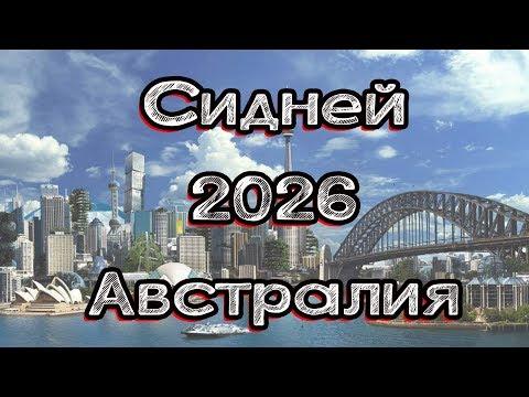 Новый Сидней 2026 Австралия