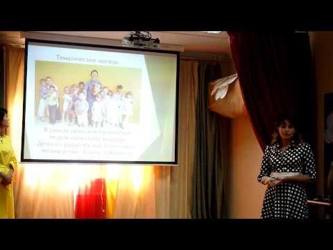 Всероссийский практический семинар руководителей ДОУ. Детский сад сад «Юми»