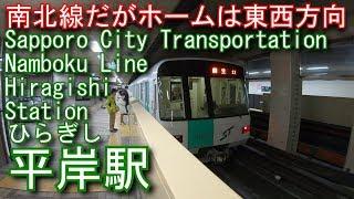札幌市営地下鉄南北線 平岸駅に潜ってみた Hiragishi Station. Sapporo City Transportation Namboku Line