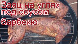 Рецепты из зайчатины - как приготовить зайчатины пошаговый рецепт - Заяц на углях под соусом барбекю