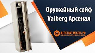 Оружейный сейф Арсенал обзор от Железная-Мебель.рф