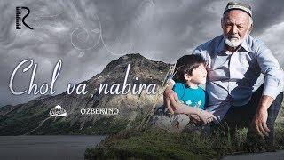 Chol va Nabira (o'zbek film) | Чол ва Набира (узбекфильм) 2009