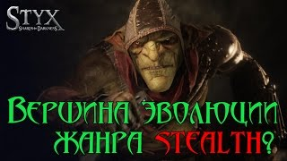 Обзор Styx: Shards of Darkness. Правильный Assassin's Creed