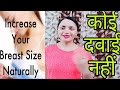 All information about breast size