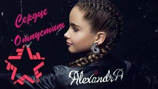 Смотреть клип Александра Абрамейцева - Сердце Отпустит