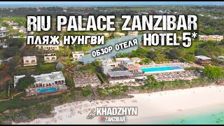 RIU PALACE ZANZIBAR Обзор отеля 5 на Занзибаре