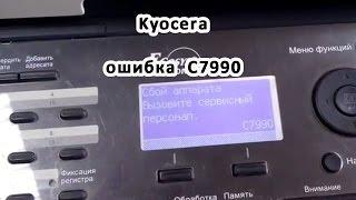 Kyocera, ошибка C7990
