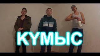 ПБS - КУМЫС