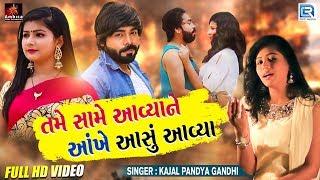 Tame Same Aavya Ne Aankhe Aansu Aavya   New BEWAFA Song   Full HD   Kajal Pandya Gandhi