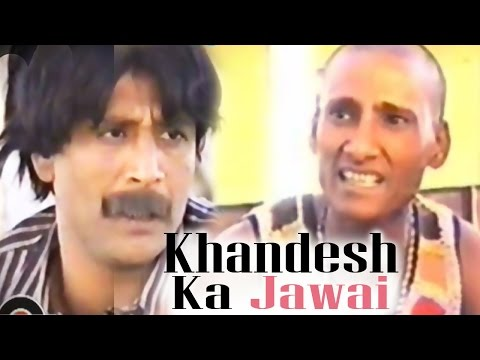 Khandesh Ka Jawai | Asif Albela | Khandesh Full Movie