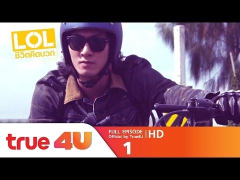 ซีรีส์ LOL ชีวิตคิดบวก [Full Episode 1 - Official by True4u]