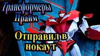 Прохождение Трансформеры Прайм (Transformers Prime) - часть 3 - Отправил в нокаут!!!