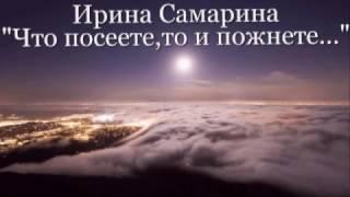 ЧИТАЕМ СТИХИ:: Ирина Самарина'Что посеете,то и пожнете..'