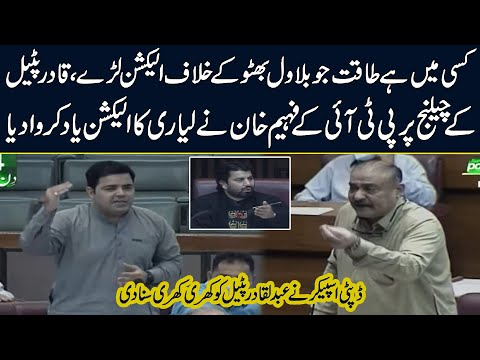 Deputy Speaker scolds Abdul Qadir Patel | Faheem Khan reminds him of the loss in Liyari elections