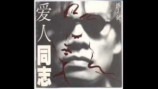 羅大佑 - 愛人同志 / Comrade Lover (by Da-Yo Lo)