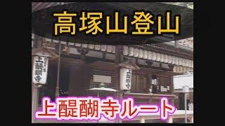 【高塚山登山】上醍醐寺ル-ト
