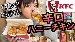 【辛口ハニーチキン】ビール&ウーロンハイでKFC宅飲み♫