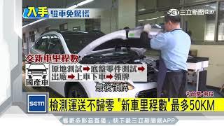製車中心有關卡!揭新車交車前「必跑流程」│三立新聞台