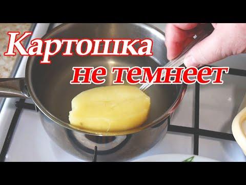 Чтобы Картошка не Потемнела После Варки/ Полезный Совет