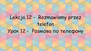 Польська мова:  Урок 12 - Розмова по телефону - Lekcja 12 -  Rozmawiamy przez telefon