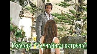 Романс 'СЛУЧАЙНАЯ ВСТРЕЧА' - Александр Якуненков-Гронский