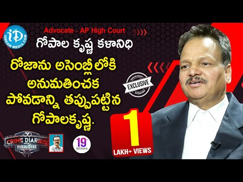 AP High Court Advocate Gopala Krishna Kalanidhi Interview | Crime Diaries With Muralidhar#19