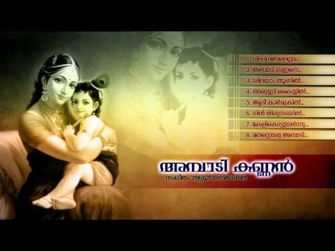അമ്പാടി കണ്ണന് | AMBADI KANNAN | Hindu Devotional Songs Malayalam | Sreekrishna Songs