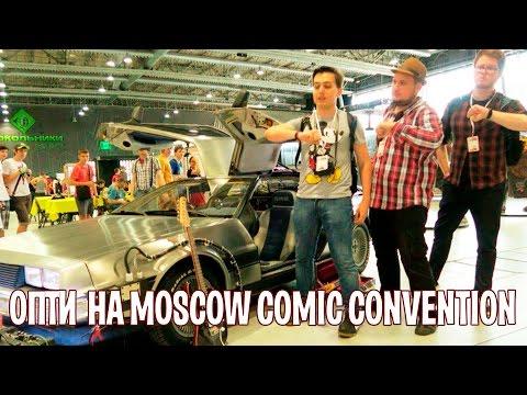 Опти на Moscow Comic Convention [Приключений час]