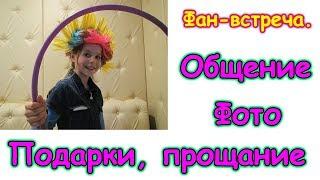 Фан-встреча. Общение, фото, прощание. (01.18г.) Семья Бровченко.