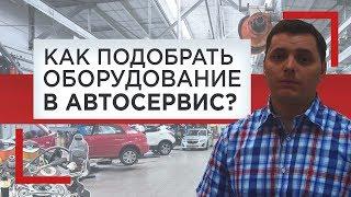 Автосервисное оборудование // Как подобрать оборудование в автосервис?